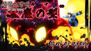 〖 불꽃소방대 2기 5…