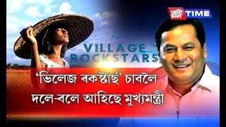 CM Sonowal along with other ministers, MLAs watch Village Rockstars