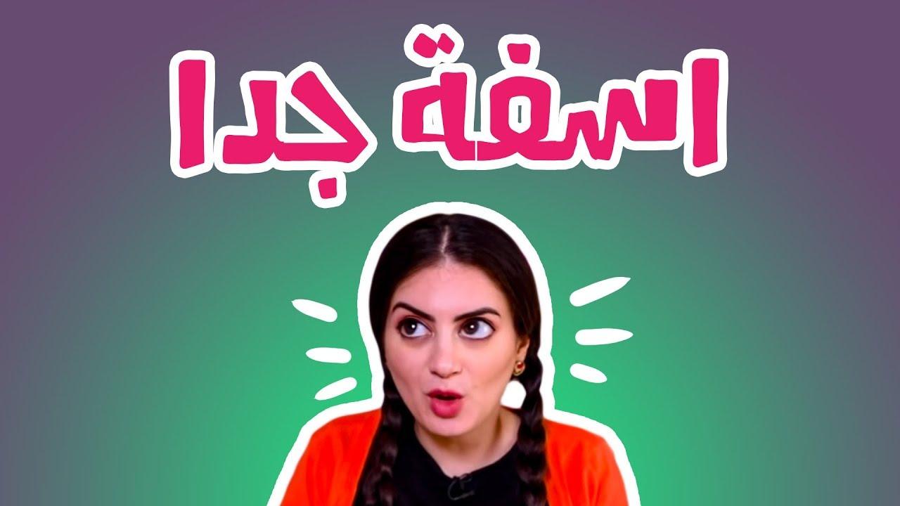 دانية شافعي I شوفوا مين صاحبتي اللي تتابع يوتيوب Youtube