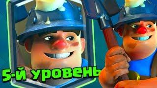 ШАХТЕР 5 ЛВЛ , КОЛОДА С ШАХТЕРОМ И ОНЛАЙН АТАКИ ОТ CRISTALA | Clash Royale