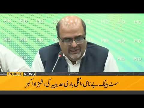 Public News Headlines | 11:00 AM | 17 July 2019