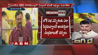 T-TDP Polit Bureau Meeting Ends | Meeting over latest Politics | Updates | ABN Telugu