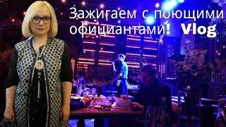 День рождения с поющими официантами. Vlog.