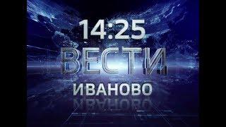 ВЕСТИ ИВАНОВО 14 25 ОТ 13 11 18