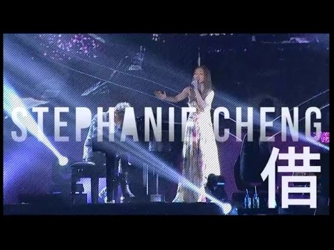 鄭融 Stephanie Cheng - 借 LIVE LIKE 18 CONCERT 2013 Teaser [Official] [官方]