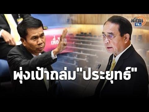 """""""เพื่อไทย"""" จัดขุนพลเพียบ ซักฟอก """"บิ๊กตู่-5รมต."""" ถล่มปมทุจริตที่อำมหิตมาก : Matichon TV"""