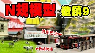 N規模型造鎮企劃EP9 串連城鄉的自走巴士&牧場物語 動物養起來!