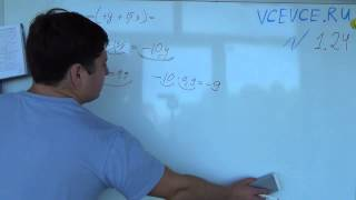 Задача №1.24 Алгебра 7 класс Мордкович.