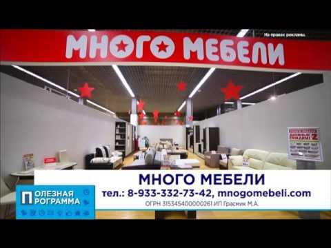 Много Мебели г. Красноярск