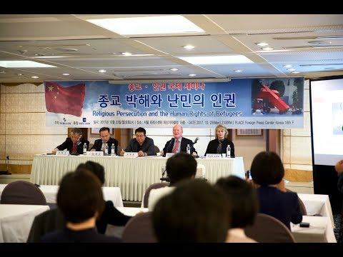 【Full conference】Religious Persecution and the Human Rights of Refugees