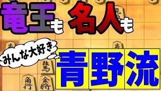 """升田幸三賞受賞!""""""""青野流ブーム到来""""""""【横歩取り】"""