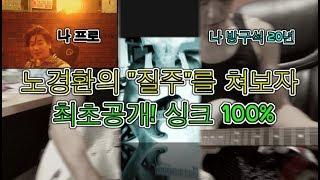"""[스티브TV] 최초공개 노경환 """"질주"""" 기타 치는법 / 프로 vs 방구석 기타"""