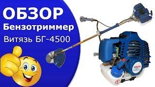 Бензотример Витязь БГ-4500.Бензокоса.