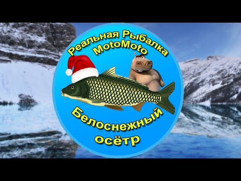 Как поймать Белоснежного осетра на Ледяном озере | Реальная Рыбалка
