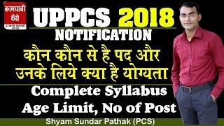 PART -2 UPPSC 2018 Notification इस वीडियो से आपके सभी Doubt Clear हो जायँगे||UP PCS 2018