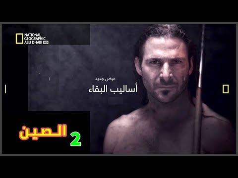 الفيلم الوثائقي الرهيب العرض الــجـديــد 2019 #2 motarjam