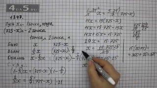 Упражнение 1347. Математика 6 класс Виленкин Н.Я.