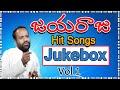 Vol 1 - Jaya Raju Hits Songs - Telugu Folk Songs - Telangana Folk Songs - Janapada Geethalu