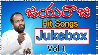 vol 1 jaya raju hits songs telugu folk songs telangana folk songs janapada geethalu