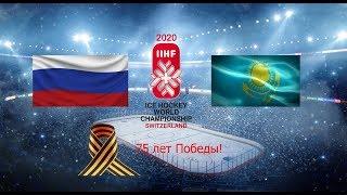 Чемпионат Мира 2020 Сборная Россия Сборная Казахстан 2