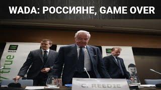WADA: Гейм овер, дорогая Россия. Мир дал понять, что все устали от наших понтов и имперских амбиций