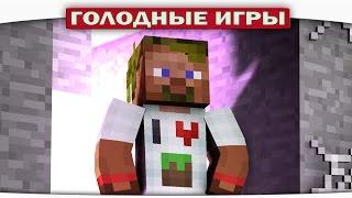 ч.81 - Убийца ТИМАКОВ - Minecraft Голодные игры