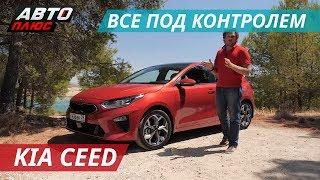 Kia Ceed 2018 тест-драйв