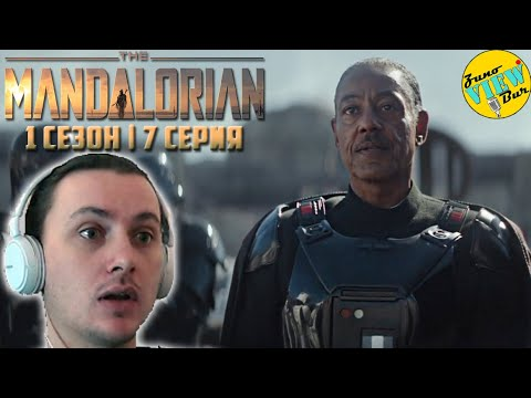 📺 МАНДАЛОРЕЦ 1 Сезон 7 Серия РЕАКЦИЯ ОБЗОР на Сериал / THE MANDALORIAN Season 1 Episode 7 REACTION