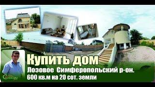 Купить дом Лозовое Симферопольский район