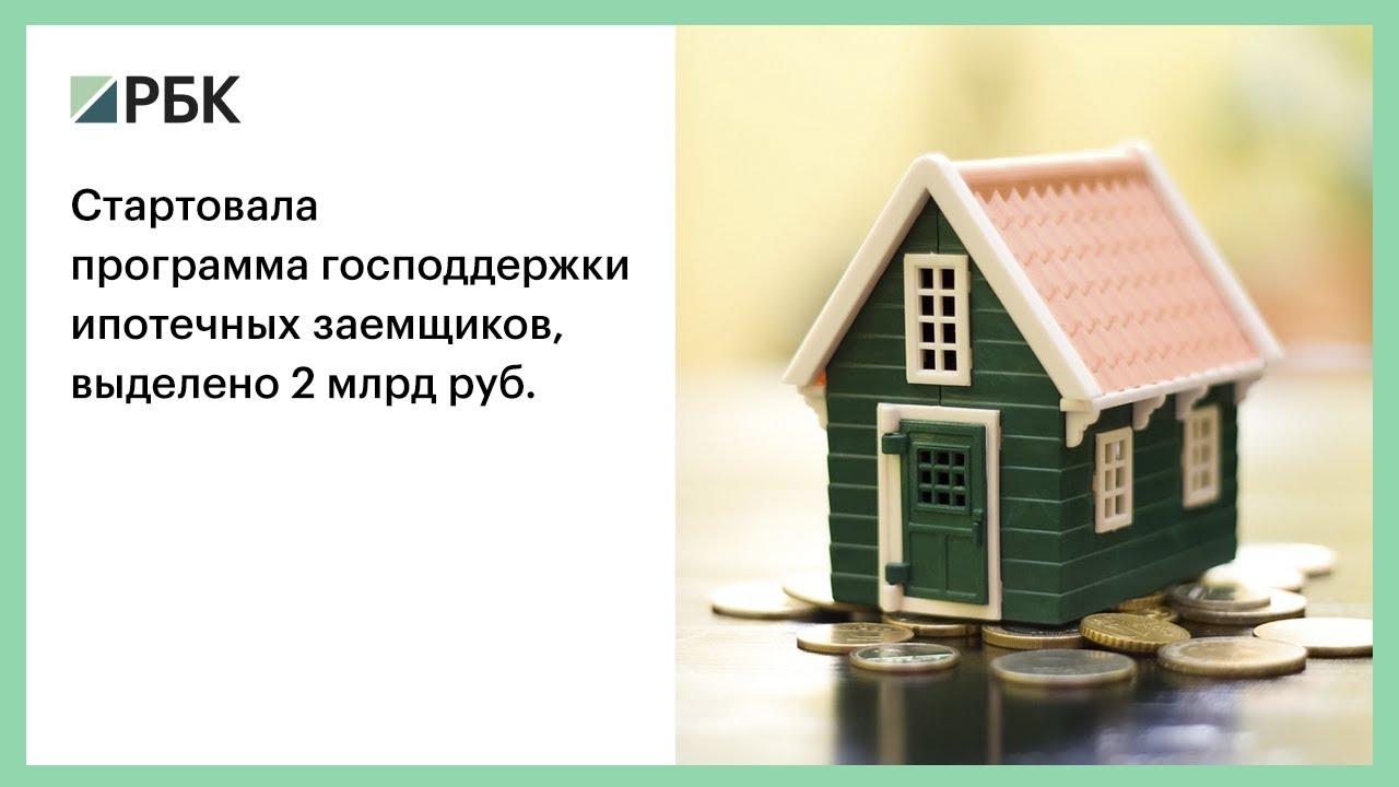 Программа помощи заемщикам  ДОМРФ