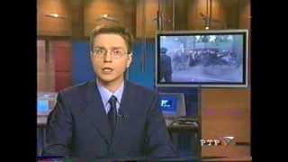 Новости РТР 2002: Разгром центра Москвы футбольными фанатами