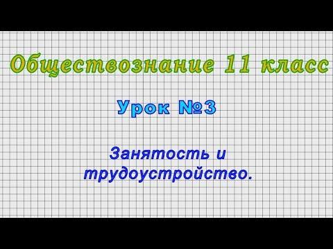 Обществознание 11 класс (Урок№3 - Занятость и трудоустройство.)