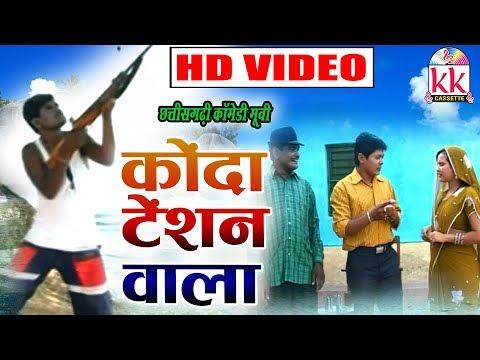 Sevak Ram Yadav    CG COMEDY Movie   Konda Tention Wala   Chhattisgarhi Comedy Movies  Hd Video 2019