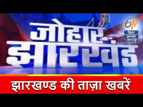 झारखण्ड की ताज़ा खबरें | २० साइबर अपराधी गिरफ्तर | Jharkhand's Top News | ETV Bihar Jharkhand