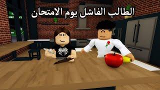 فيلم | الطالب الفاشل يوم الامتحان