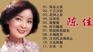 12 lagu Mandarin Chen Jia 陈佳 part 4 - full teresa teng songs 2018