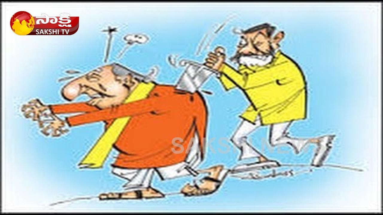 politics of backstabbing