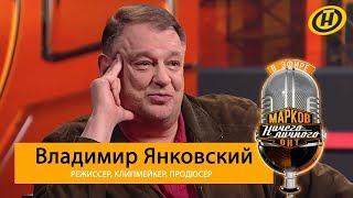 """Владимир Янковский: Белорусское кино может получить премию """"Оскар"""""""