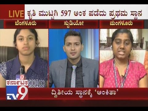 Karnataka 2nd PUC Result: Science Toppers Kruthi Muttagi & Ankitha Speaks Exclusively With TV9