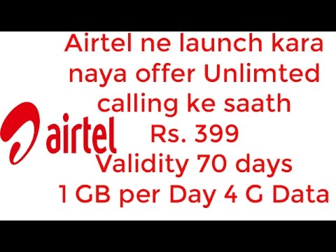 Airtel 399 Offer | 70 GB Data free for 70 days | Telecom Tadka