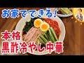 お家でできる!本格黒酢冷やし中華/みきママ の動画、YouTube動画。