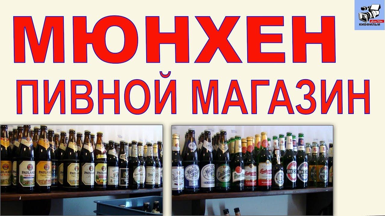 Как открыть магазин пива? Франшиза магазина разливного пива The .