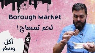 باسم الحاج - Borough Market