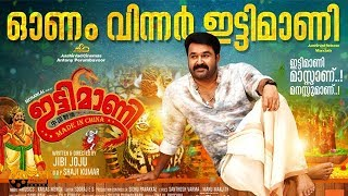 Ittimani Made in China Malayalam Full Movie Review | Mohanlal, Aju Varghese,