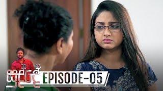 Sudde | Episode 05 - (2019-10-11) | ITN Thumbnail