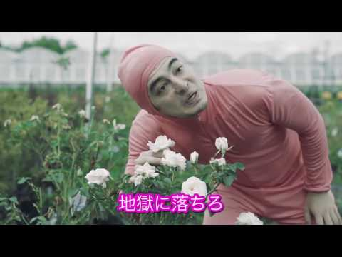 PINK GUY   STFU〜日本語訳