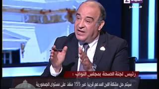 بالفيديو.. رئيس لجنة الصحة بالبرلمان يعلن انتهاء مشكلة حليب الأطفال