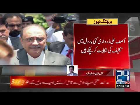 Heart Attack Indication, Asif Zardari Latest Health Updates!! thumbnail