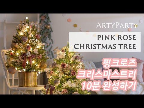 호텔식 핑크로즈 크리스마스 트리 세팅하기