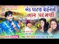 Download એક પાટણ શહેર ની નાર - Devangi Patel - Madhu Chelani - Umesh Barot - Gujarati Song - Bansidhar Studio MP3 song and Music Video